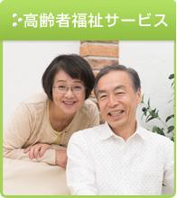 高齢者サービス