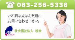 電話番号banner