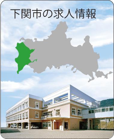 求人情報(下関市)