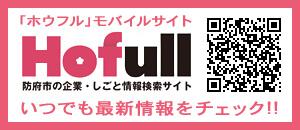 防府市の企業・しごと情報検索サイトHofull