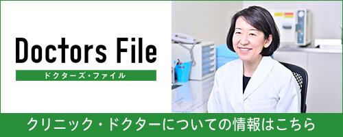 ドクターズ・ファイルに紹介されました